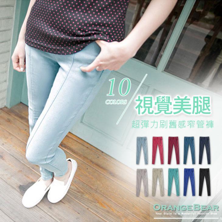 0408新品 視覺美腿~仿牛仔刷舊雪花感彈力窄管褲?10色