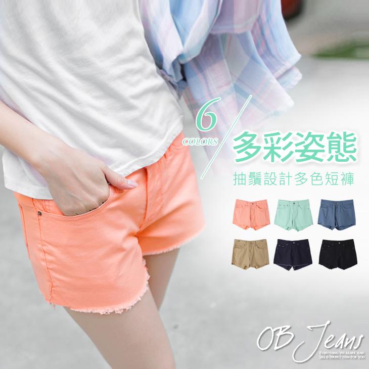 0528新品 多彩姿態~褲管抽鬚設計多色翹臀短褲.6色