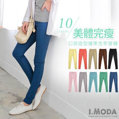 0508新品 美體完瘦~糖果色系口袋造型超顯瘦窄管褲.8色
