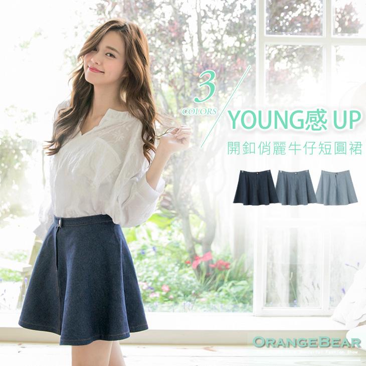 0626新品 YOUNG感UP~開釦俏麗牛仔短圓裙?3色