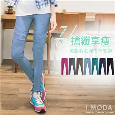 0429新品 搶纖享瘦~休閒感纖腿剪裁彈力窄管褲.5色