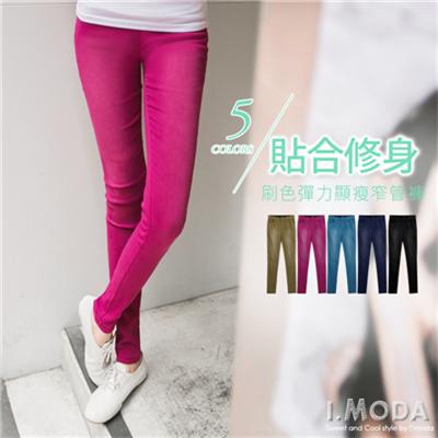 【顯瘦下著♥任選65折】美腿心機~刷色彈力顯瘦丹寧窄管褲‧5色