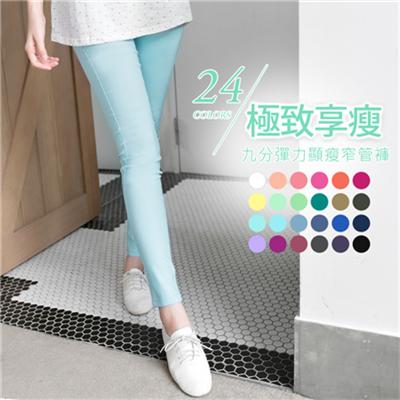 0414新品 極致享瘦~九分彈力顯瘦多色系窄管褲‧24色