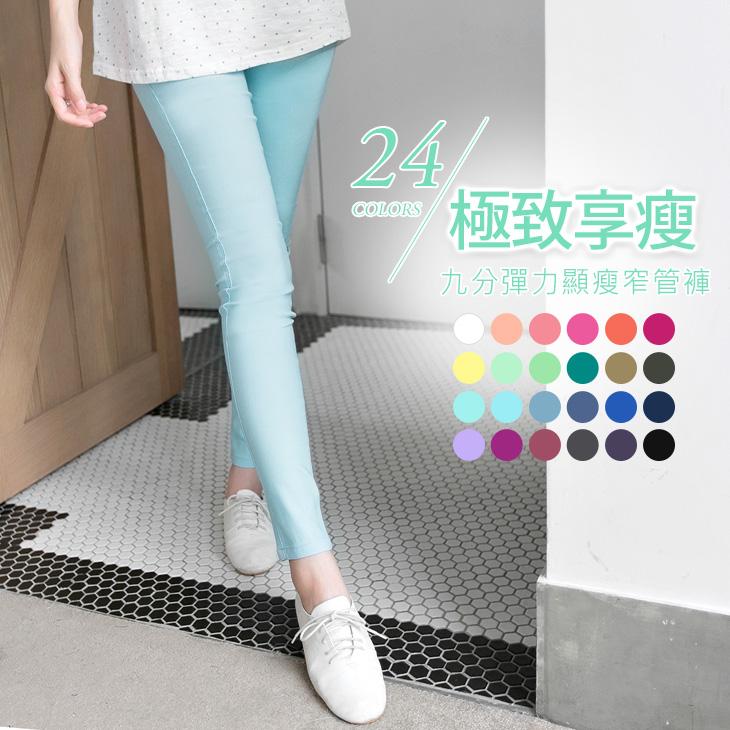 0414新品 極致享瘦~九分彈力顯瘦多色系窄管褲?24色