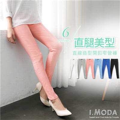 直腿美型~直線造型金屬雙釦彈力窄管褲‧6色