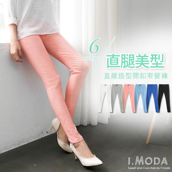 直腿美型ob刷毛褲~直線造型金屬雙釦彈力窄管褲?6色
