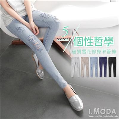 0622新品 個性哲學~破損造型雪花刷色修身窄管褲.5色
