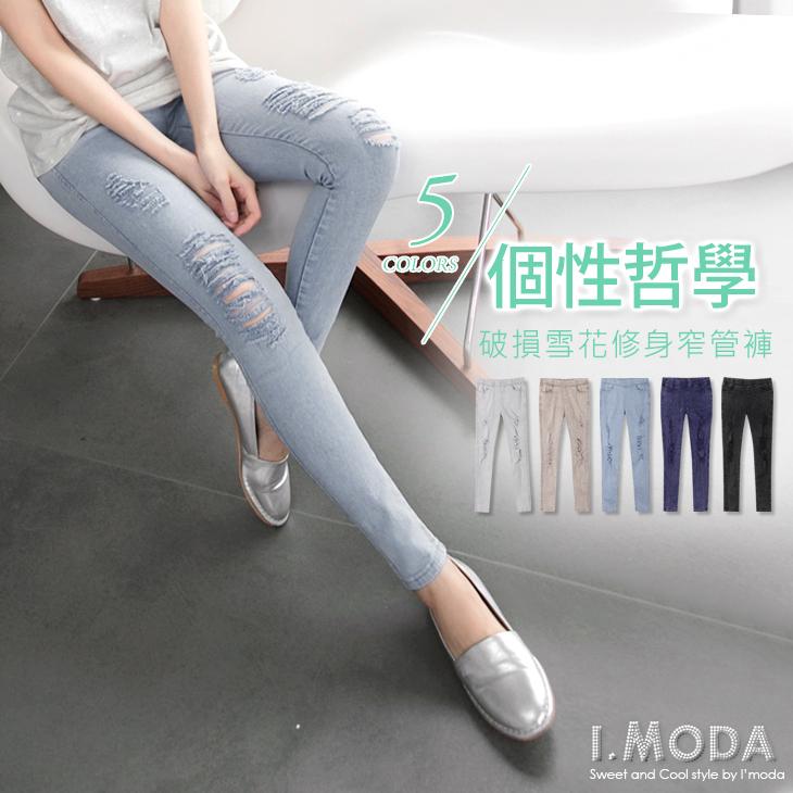 0ob 嚴 選 評價422新品 個性哲學~破損造型雪花刷色修身窄管褲.5色