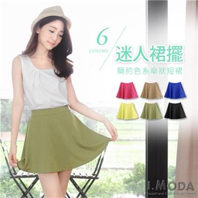 迷人裙擺~簡約質感多色系傘狀短裙‧6色
