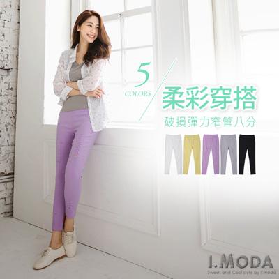 0525新品 柔彩穿搭~破損造型百搭多色彈力窄管八分褲.5色