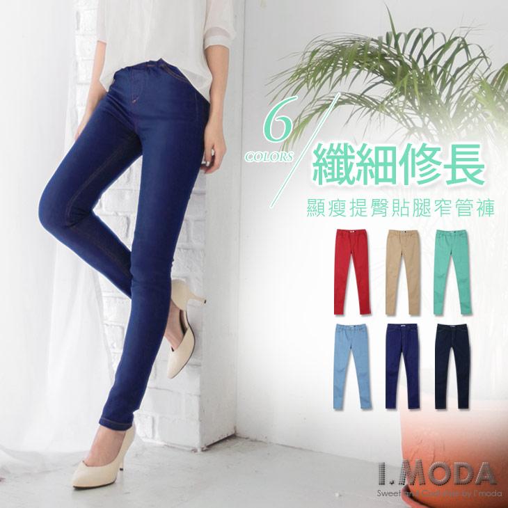 纖細修長ob嚴選心得~百搭色系顯瘦提臀貼腿窄管褲.6色