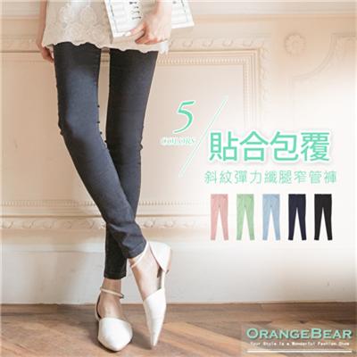 0618新品 貼合包覆~斜紋彈力纖腿窄管褲‧5色