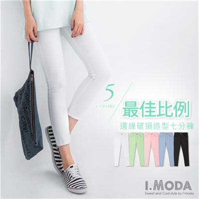 【夏日清爽白♥任選75折】最佳比例~腰頭褲腳邊緣破損造型七分褲.5色