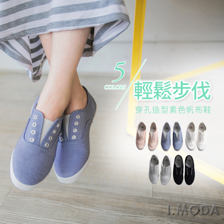 0406新品 輕鬆步ob嚴選伐~穿孔造型簡約百搭素色帆布鞋.5色