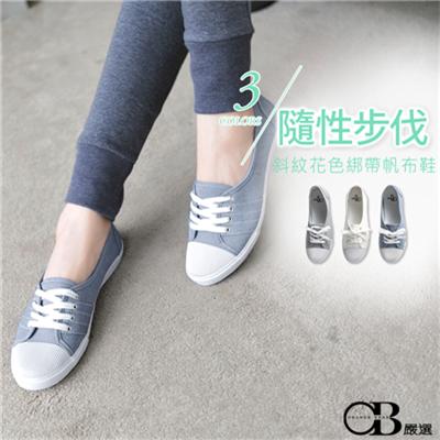 0523新品隨性步伐~斜紋花色休閒平底綁帶帆布鞋.3色