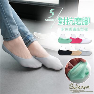 【特價款】 對抗磨腳~防滑脫落多色透膚船型襪(3入一組).5色
