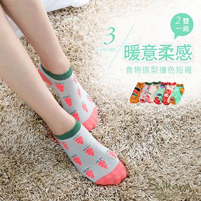 0618新品【特價款】暖意柔感~食物造型撞色短襪(二入一組).6色