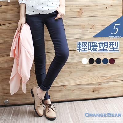 0826新品 輕暖塑型~輕刷毛彈力俏臀窄管褲‧5色