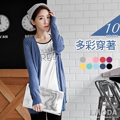 0428新品 V領領邊抽鬚造型排釦薄針織外套.10色