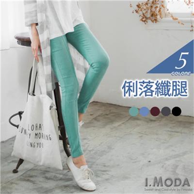 0623新品 顯瘦立體剪裁接線彈性窄管褲.5色