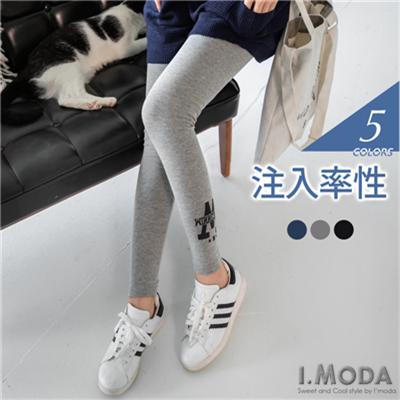 褲腳英文燙印造型磨毛九分內搭褲.5色