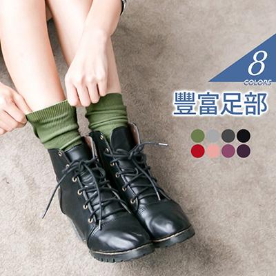 【特價款】 豐富足部~親膚百搭羅紋純色短襪.8色