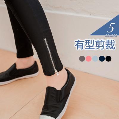 【春夏斷碼♥2件59折】褲腳側邊拉鍊輕刷毛彈性窄管長褲.5色
