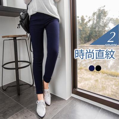 0302新品 歐美風格立體直條紋彈性窄管長褲.2色