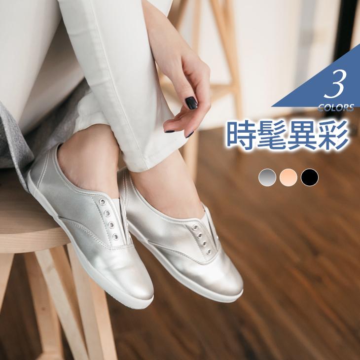 0330新品 穿孔造型仿皮革金屬色系休閒鞋.3色