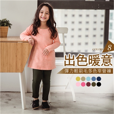 0616新品 出色暖意~彈力輕刷毛多色窄管褲‧10色(男女適穿)