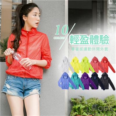 0512新品 輕盈體驗~零著感多彩運動休閒風衣外套.12色
