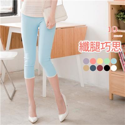 0527新品 纖腿巧思~蕾絲造型鬆緊七分褲‧10色