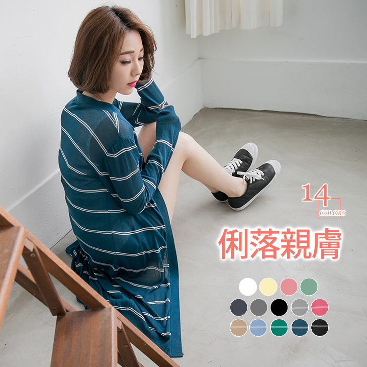 俐落親膚~絲光棉透膚素色/條紋開襟長版外套.14色
