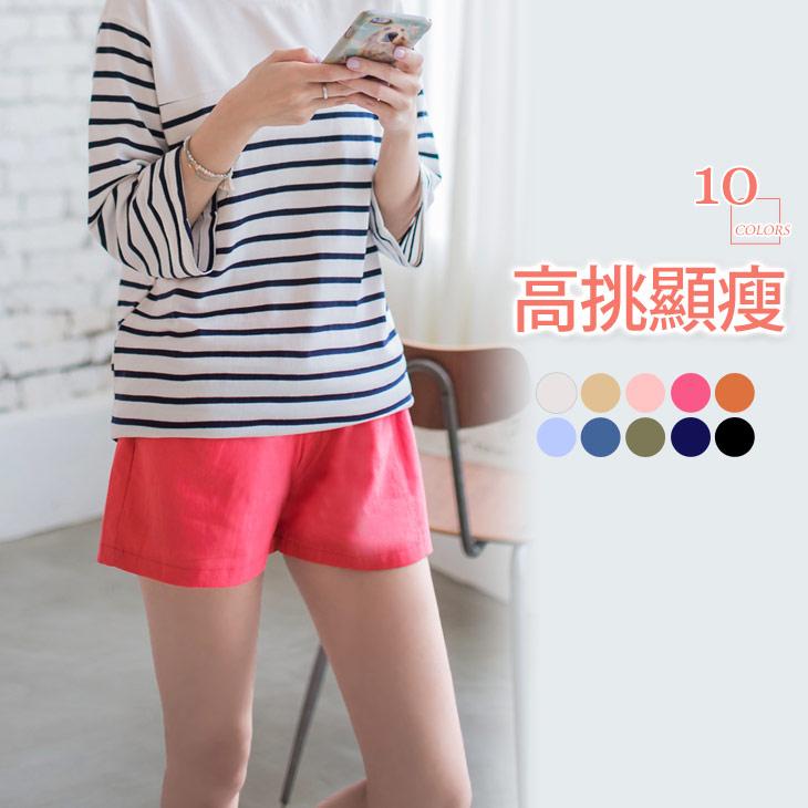 0318新品 素色水洗棉高腰打褶寬襬短褲.10色