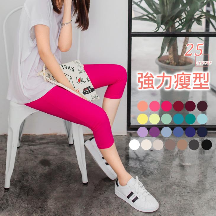 強力瘦型~彈力纖www obdesign腿顯瘦鬆緊七分褲?25色