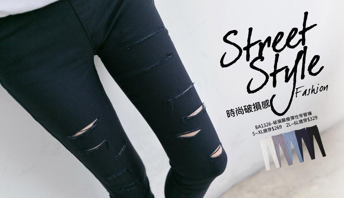 下著,褲,窄管褲,破損,顯瘦,彈性,韓版