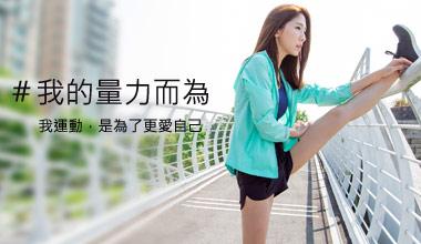 運動,背心,褲子,瑜珈褲,瘦身,纖體,上衣,機能,吸濕排汗,外套,防曬