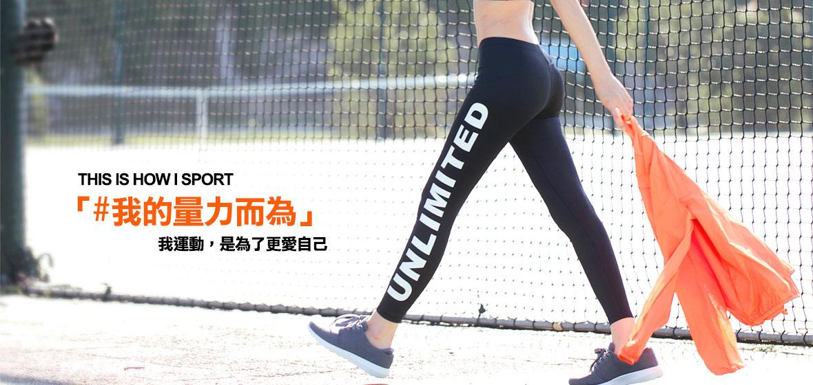 運動,SPORT,褲子,瑜珈褲,吸濕排汗,台灣品質,舒適親膚