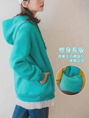 溫暖厚磨毛拼接百褶下襬假兩件連帽上衣