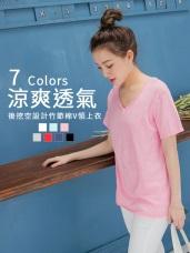 素色後挖空設計竹節棉V領上衣