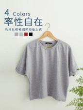 高含棉純色反褶袖圓領短版上衣/T恤