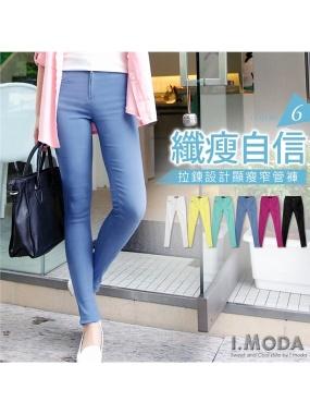 纖瘦自信~金屬拉鍊設計口袋顯瘦窄管褲‧6色
