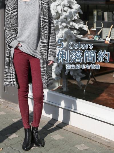 斜紋刷毛彈力雪花窄管褲