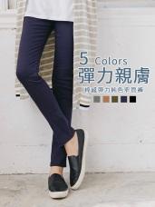 純色彈力貼身立體高棉窄管褲