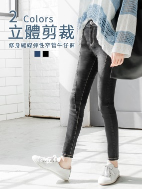修身縫線個性刷白彈性窄管牛仔褲.2色