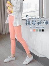 素色開釦設計彈性高棉量窄管長褲.5色