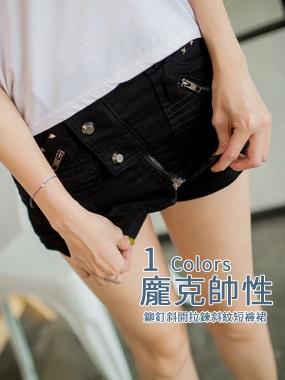 個性鉚釘拉鍊綴飾造型車線短褲裙