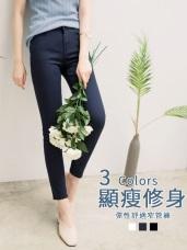 素色基本款彈性舒適開釦窄管長褲