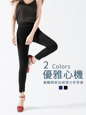 腰圍鬆緊正面褲腳開衩高含棉彈性斜紋窄管褲.2色