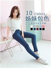 繽紛多色腰圍鬆緊顯瘦彈力窄管褲.10色